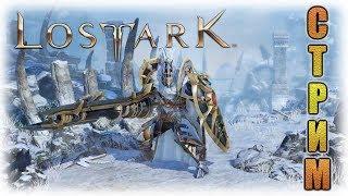Lost Ark СТРИМ (ОБТ в Корее): хаос,  3й гвард, ежедневки и многое другое (бард 302 гс).