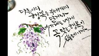 [1일 1캘리그라피] 행복을 부르는 글귀💕 포도그리기 A Happy Poem Calligraphy