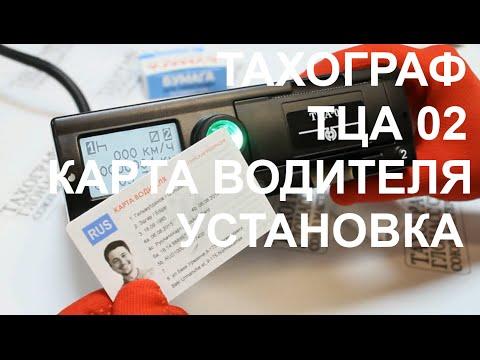 Тахограф ТЦА 02 КАРТА ВОДИТЕЛЯ УСТАНОВКА ( Видео инструкция )