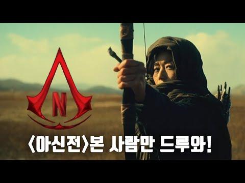 [유튜브] 킹덤 아신전 의문점들..