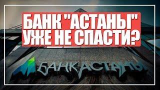 "Банк ""Астаны"" уже не спасти?"
