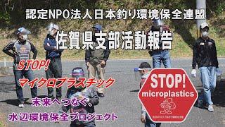 「STOP!マイクロプラスチック」佐賀県支部活動報告 Go!Go!NBC!