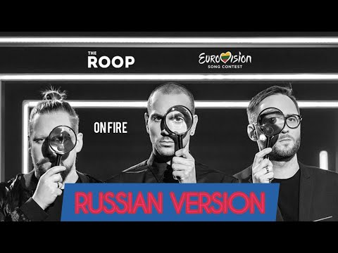 The Roop - On  Fire (Russian Version) Eurovision (Europe Shine a Light) 2020 Lithuania cover