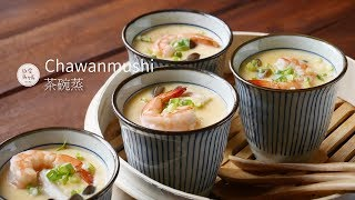 Chawanmushi | Cool autumn, show you how to make a perfect proportion of Chawanmushi, silky and rich.