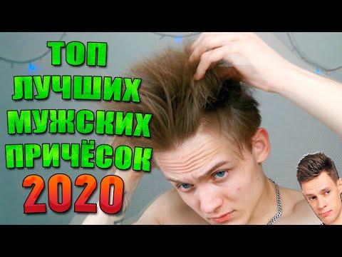 ТОП Лучших и Популярных причёсок 2020 года   Как стильно уложить волосы в 2020? Мужские причёски