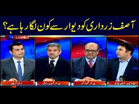 Power Play | Arshad Sharif | ARYNews | 17 January 2019