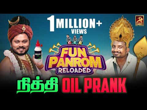 Nithi Oil Prank | Fun Panrom | Black Sheep