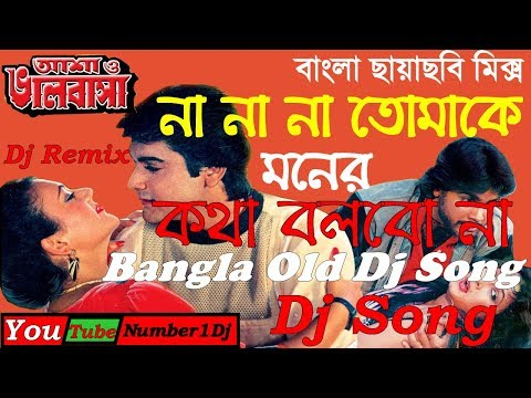 🌱 Bangla old is gold dj mp3 song download | (4 97 MB) Old
