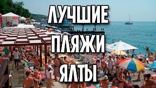 Лучшие пляжи Ялты