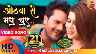 ओठवा से मधु चुए FULL VIDEO SONG Khesari Lal Yadav | Mehandi Laga Ke Rakhna 3 Superhit Bhojpuri Songs