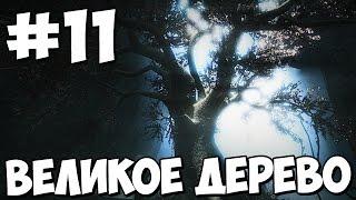 Skyrim Special Edition Прохождение Часть 11 ★ Святилище Великого Дерева