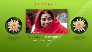 Are Dil Are Dil By Sanjay Talwar with Lyrics   - YouTube