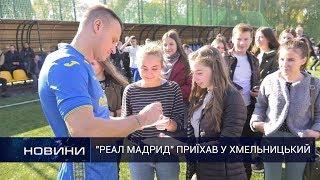"""""""Реал Мадрид"""" приїхав у Хмельницький"""