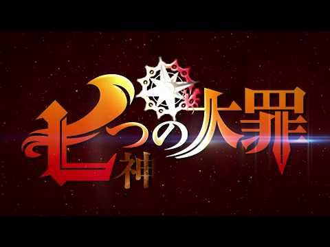 【10月】《七大罪:眾神的逆鱗》第三季PV公開 團長攜眾人10月登場