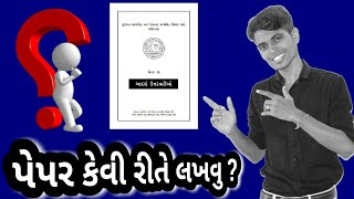 Board Paper Presentation | How to Write Board Exam Papers ?