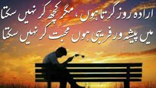Main Paishawar Firaibi Hoon | Urdu Poetry Ghazal | Jaun Elia Poetry
