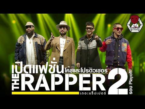 เปิดแฟชั่น THE RAPPER 2 รอบ PLAYOFF พร้อมบอกราคา | iremixbeer