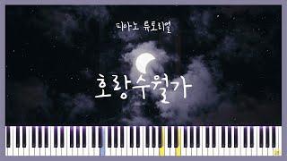 🌙 [상록수 - 호랑수월가 (feat. 나래) (나의 호랑이님 OST)] 솔로 피아노 튜토리얼!