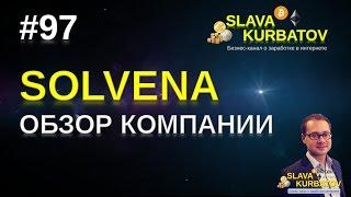 #97 #SOLVENA. ОБЗОР КОМПАНИИ.