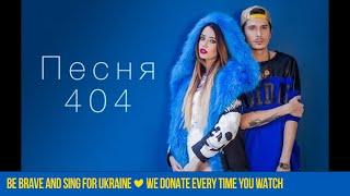 Время и Стекло - Песня 404 (Lyric Video)