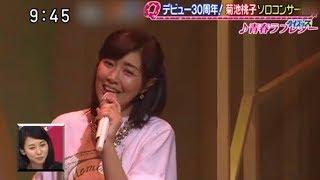菊池桃子30周年コンサートの様子32014年5月