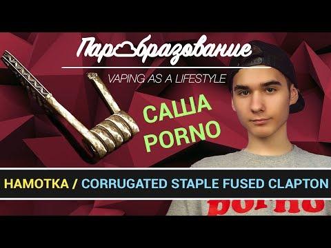 Как намотать Corrugated Staple Fused Clapton