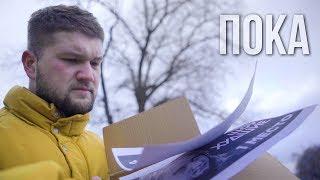 ПРОЩАНИЕ С ЛЕГЕНДОЙ