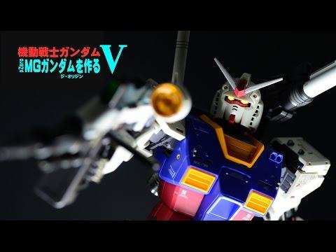 ガンプラ ジ・オリジン版MGガンダム 『塗装開始』06/pZero2015