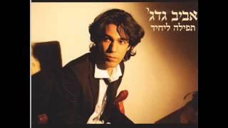 אביב גדג' - תפילה ליחיד - האלבום המלא 2009