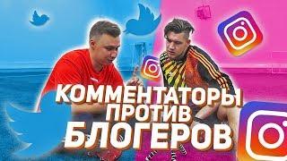 РЕАКЦИЯ НА ТВИТЫ КОММЕНТАТОРОВ ПРО ФИФЕРОВ