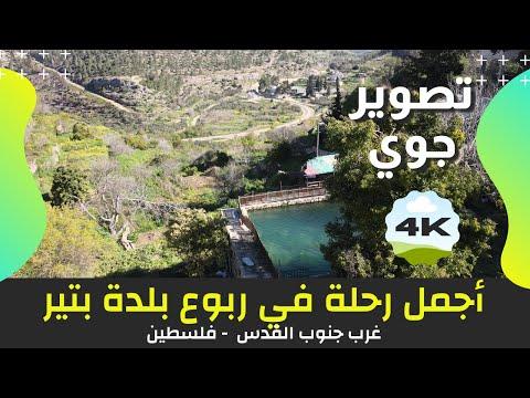 أجمل رحلة في ربوع قرية بتير   4K   تصوير جوي   يلا معانا ع فلسطين