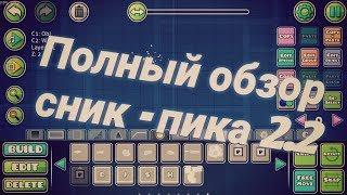 ПОЛНЫЙ ОБЗОР СНИК - ПИКА 2.2   Geometry dash 2.11