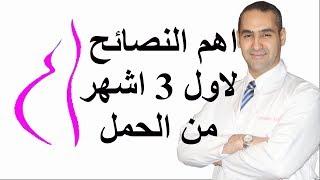 اهم النصائح لاول 3 اشهر حمل - د. احمد حسين تحميل MP3