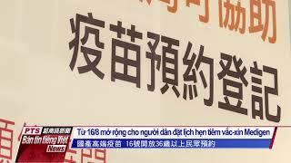Đài PTS – Bản tin tiếng Việt ngày 17 tháng 8 năm 2021