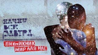 ВикПикНик Мир Для Нас  / премьера клипа 2018 / премьера песни 2018 / новинки музыки 2018