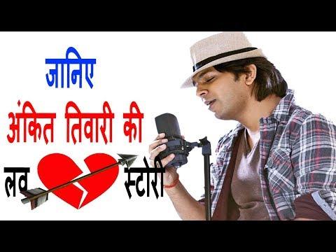 जानिए सिंगर अंकित तिवारी किस से शादी कर रहे है | Ankit tiwari getting marrige | MobileNews 24.