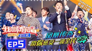【ENG SUB】Come Sing With Me 3  EP5:  Phoenix Legend Supports Fans With Unique Vocal【湖南卫视官方频道】