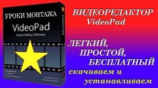 Видеоредактор для монтажа видео. Бесплатный на русском языке.