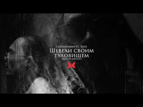 Скриптонит ft.Тати - Шевели своим туловищем (Monista bootleg)