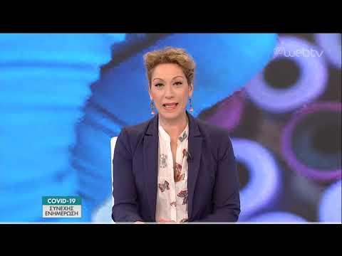Ενημερωτική εκπομπή για COVID-19 | 09/04/2020 | ΕΡΤ