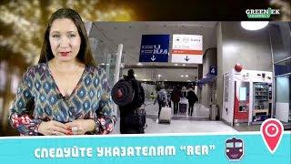 Как из аэропорта