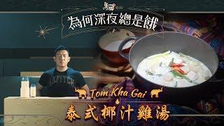 《為何深夜總是餓》-- 泰式椰汁雞湯