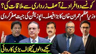 وزیراعظم عمران خان کا بڑا فیصلہ، اپوزیشن کی جیت صفر کردی
