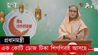 এক কোটি ডোজ টিকা শিগগিরই আসছে, জানালেন প্রধানমন্ত্রী | News | Ekattor TV