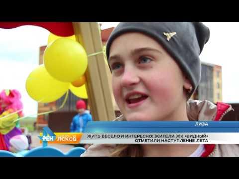 Новости Псков 05.06.2017 # Детский праздник в ЖК Видный