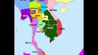 ประวัติศาสตร์เอเซียตะวันออกเฉียงใต้ (Mainland) โดยใช้แผนที่ (ไม่อิงประวัติศาสตร์กระแสหลัก(ชาตินิยม)) - dooclip.me