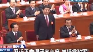 中天新聞》新任大陸國家主席習近平高票當選