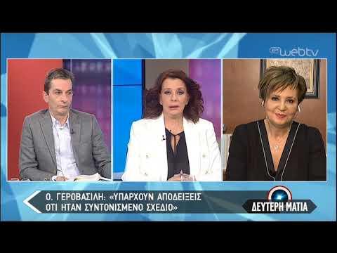 Η Όλγα Γεροβασίλη για τα επεισόδια: Υπάρχουν αποδείξεις για συντονισμένο σχέδιο. | 22/01/19 | ΕΡΤ