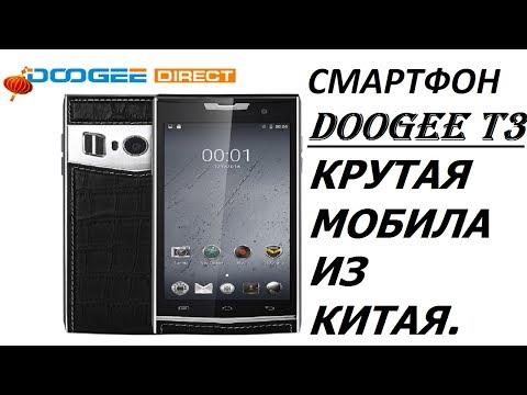 DOOGEE T3, смартфон для настоящих мужиков.