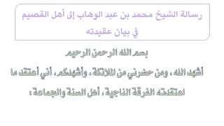 رسالة الشيخ محمد بن عبد الوهاب إلى أهل القصيم لما سألوه عن عقيدته تحميل MP3